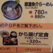 うまいもん 京都千丸しゃかりき(千本丸太町)