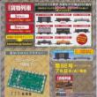 日本の貨物列車91号
