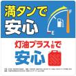 9月1日、ガソリン満タン運動開始   全石連、災害に備え灯油プラス1缶