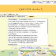 ジョギングシミュレータで作成したコースデータをgoogleMapに表示する方法