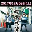 2017/12/09(土)兵庫 川西 居酒屋ふるや