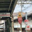 南海高野線帝塚山駅