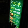 台湾マッサージ