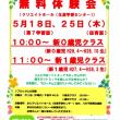 5月リトミック無料体験会(八王子駅前)※内容変えました!