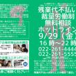 9/29(金)「残業代不払い・裁量労働制無料相談ホットライン」を実施します!