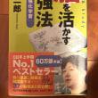 書評 「脳を活かす勉強法」茂木健一郎