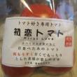 初恋トマト