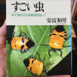 【閑古堂アーカイブス】 ちょっとユニークで楽しめる「虫の本」5冊