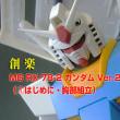 創楽 MGガンダム 1/1RX78-2ガンダムギャラリー