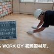 玉川幼稚園保育室床改修工事(いわき市小名浜) ~保育室④発泡複層床シート工事完了~