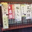 祇園饅頭 東山工場入口 志んこ にっき餅