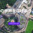 Google Earthで日照と地域の歴史を見る