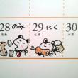 ぱんだ課長のカレンダー