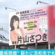片山さつきの看板が浜松市にもあった → 大臣辞任は不可避