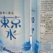東京都の27世帯で臭気のある水、高度処理した下水が上水道に逆流、平成24年から?