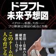 新刊『ドラフト未来予想図』のご案内