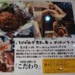 【駅弁・大宮駅】洋惣菜店 つばめGRILL(ecute大宮) ~つばめ風ハンブルグステーキ~