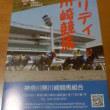 東京スポーツ賞川崎マイラーズ&定義の概念