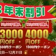 【歯科販売.com】新製品発売&年末割引、最高4000円OFF!!また、クーポン贈り