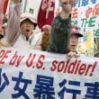 「全基地撤去を」琉球新報より