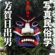 <BOOK> 「写真民俗学 東西の神々」