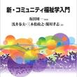 新・コミュニティ福祉学入門