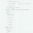 関数y=e^(-x)とその曲線上の接線に関する問題 ~岐阜県の高校教員採用試験より