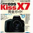 EOS Kiss X7 完全ガイド
