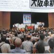 歴史は流れる―沖縄知事選