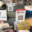 PayPay(ペイペイ)の100億円キャンペーンって何?