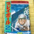 プレイボール2  1巻 (ヤングジャンプコミックスDIGITAL)よみました。