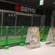 西友錦糸町店は、9月6日営業開始