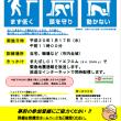 シエイクアウト訓練(前橋)