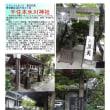 碑-164 ラジオ体操発祥の地 千住本氷川神社