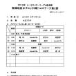 2018年 U-12サッカーリーグin新潟県