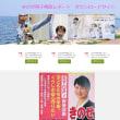 「日本共産党:きのせ明子県政レポート ダウンロードサイト」を更新しました
