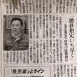 【北海道胆振東部地震】本日の「釧路新聞」紙上で被災地の現状と復旧復興への取り組みについて紹介していただいた。