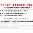 主催:カジノ誘致反対横浜連絡会