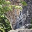 大堰神社と大堰