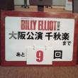 BILLY ELLIOT【大阪】@10/28夜 ~my楽~