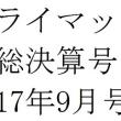 G1クライマックス総決算号 2017年9月7日号 予約 発売日:8月18日