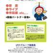LP21「EVENT協力会」