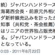 売国奴藤井聡のコストカッターを助ける国土強靭化【リニア推進で儲け一番の東海中央新幹線を売りに出すこと】