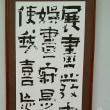第32回新潟県書道協会展作品いくつか