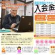 倉吉教室の春キャンペーン