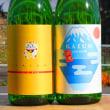 ◆日本酒◆静岡県・土井酒造場 開運 純米吟醸 山田錦 55 逆さ富士ラベル