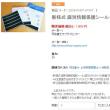 新様式 識別情報保護シール・OPP袋セット Ⅱ ありがとうございます>^_^<