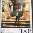 『TAP』THE LAST SHOW