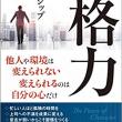 【大きな夢を描くコツ】大川隆法総裁