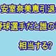 カープファンだが、安室奈美恵引退って野球選手だと誰?(笑)